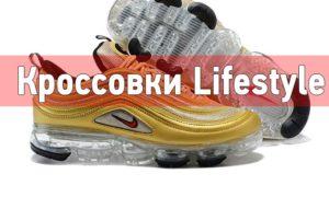 Кроссовки Lifestyle